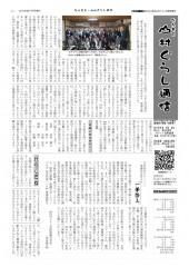 山村ぐらし通信第13号