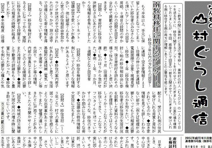 通信20151101.15号オモテ2