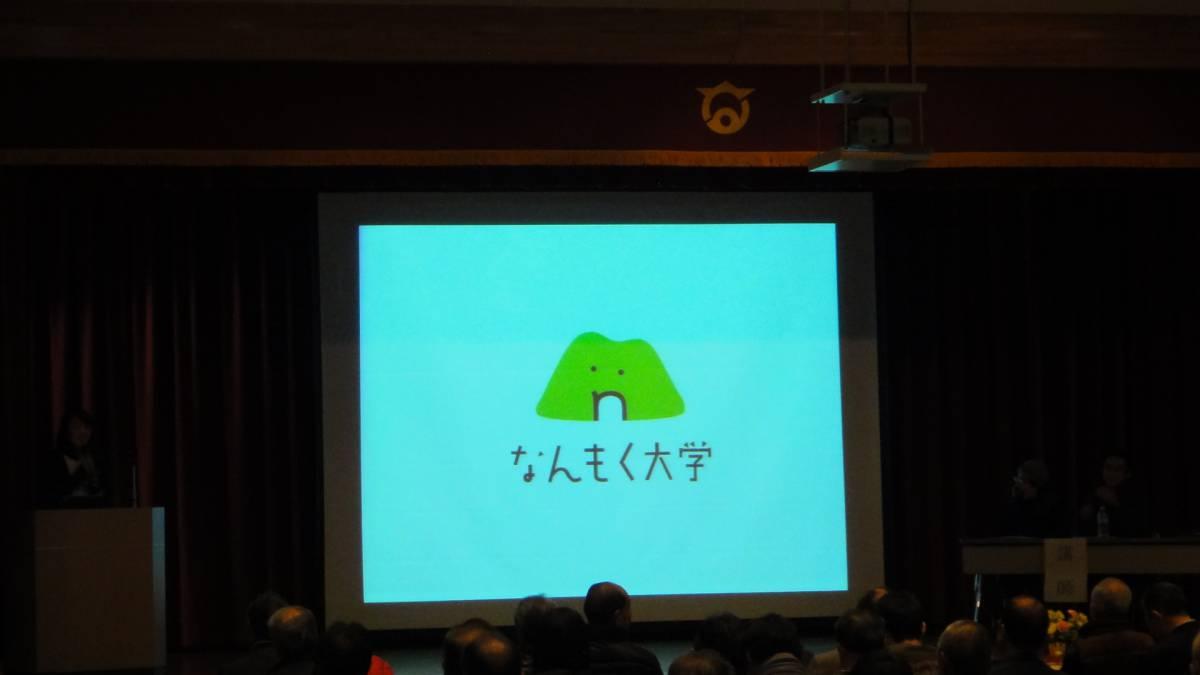 なんもく大学 http://nanmoku.jp/