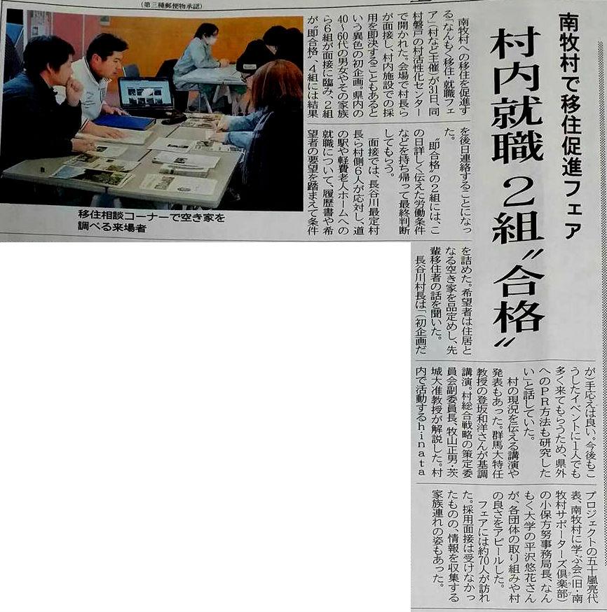 翌朝の上毛新聞にも掲載されました